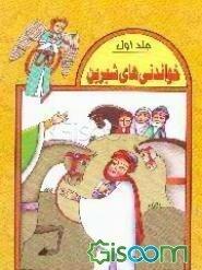 خواندنیهای شیرین: قصههای کوتاه از تاریخ اسلام (جلد 1)