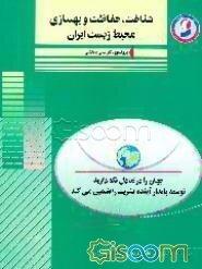 شناخت، حفاظت و بهسازی محیط زیست ایران