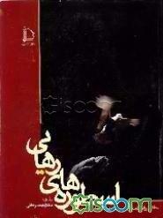 اسطورههای رهایی: تحلیل روانشناسانه اسطوره در شعر عربی معاصر