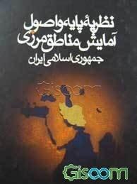 نظریه پایه و اصول آمایش مناطق مرزی جمهوری اسلامی ایران