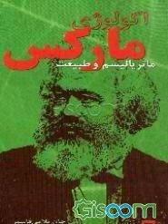اکولوژی مارکس: ماده باروری و طبیعت
