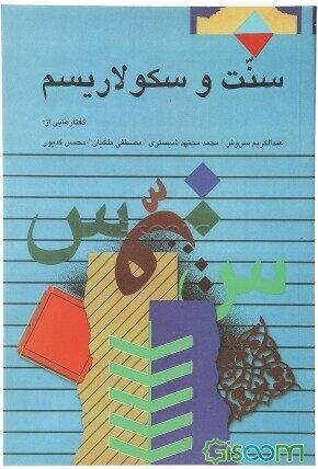 سنت و سکولاریسم: گفتارهایی از عبدالکریم سروش، محمد مجتهد شبستری، مصطفی ملکیان، محسن کدیور