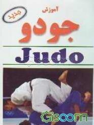 آموزش جودو