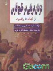 """دزدان دریایی در خلیجفارس """"از افسانه تا واقعیت"""""""