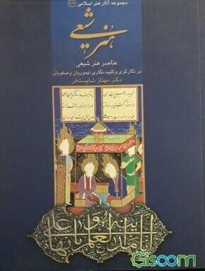 هنر شیعی: عناصر هنر شیعی در نگارگری و کتیبهنگاری تیموریان و صفویان