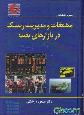 مشتقات و مدیریت ریسک در بازارهای نفت