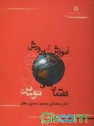 آموزش و پرورش و گفتمانهای نوین: مجموعه مقالات در مورد نسبت آموزش و پرورش با جهانیشدن، هویت، توسعه و مهرورزی