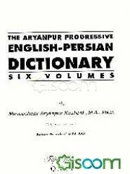 فرهنگ پیشرو آریانپور انگلیسی - فارسی (شش جلدی) (جلد 5)
