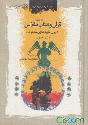 قرآن و کتاب مقدس: درونمایههای مشترک (جلد 1)
