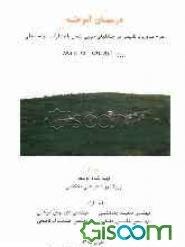 درسهای آموخته: مدیریت تلفیقی در جنگلهای خزری شمال با مشارکت مردم محلی: پروژه IRA-G52-2003-032 (جلد 3)