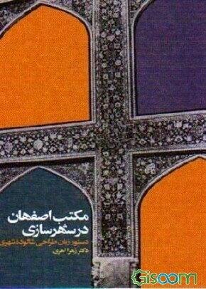 مکتب اصفهان در شهرسازی: دستور زبان طراحی شالوده شهری