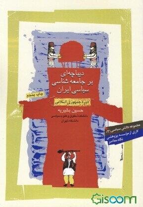 دیباچهای بر جامعهشناسی سیاسی ایران دوره جمهوری اسلامی ایران