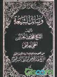 وسائل الشیعه الی تحصیل مسائل الشریعه (جلد 16)