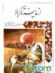 از مدینه تا کربلا: داستان زندگی امام حسین (ع)