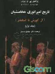 تاریخ امپراتوری هخامنشیان (از کورش تا اسکندر) (جلد 1)