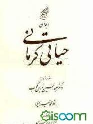 دیوان بانو حیاتی کرمانی