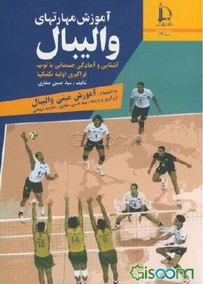 آموزش مهارتهای والیبال: آشنایی و آمادگی جسمانی با توپ، فراگیری اولیه تکنیکها به انضمام: آموزش مینی والیبال