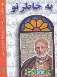به خاطر تو: داستان کربلایی کاظم که در یک لحظه حافظ قرآن شد