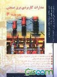 کتاب مدارات کاربردی برق صنعتی درجه 2 (طبق استاندارد درجه 2 سازمان ...