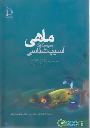 آسیبشناسی سیستمیک ماهی