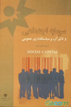 سرمایه اجتماعی و تاثیر آن بر سیاستگذاری عمومی: گزارش تحقیقی کمیسیون بهرهوری استرالیا 2003