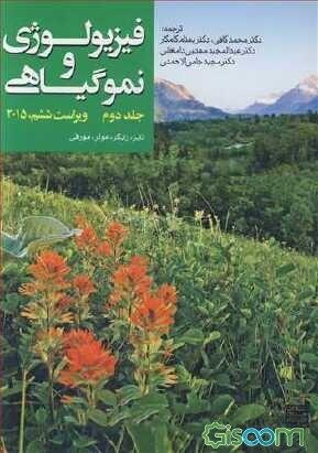 فیزیولوژی گیاهی (جلد 2)