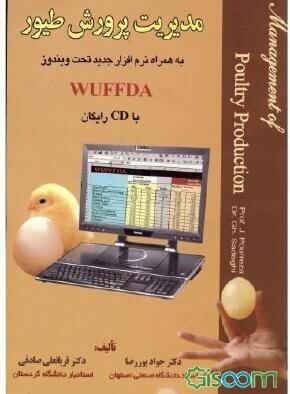 مدیریت پرورش طیور به همراه نرمافزار جدید تحت ویندوز WUFFDA