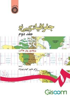 جغرافیا ترکیبی نو (جلد 2)