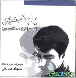 پابند مهر (قسمت آخر از سهگانهی مهر)