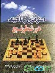 استراتژی و تاکتیک در شطرنج