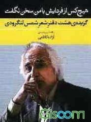 هیچ کس از فردایش با من نگفت: گزیدهی هشت دفتر شعر شمس لنگرودی