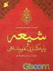Image result for کتاب شیعه و پایه گذاری علوم اسلامی