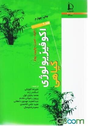 اکوفیزیولوژی گیاهی (جلد 1)