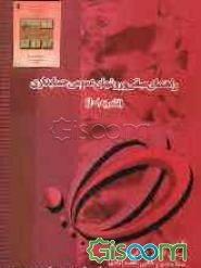 راهنما و حل مساله مبانی و روشهای اصول حسابداری نشریه (101)