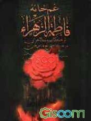 غمخانه فاطمه زهرا (ع): ترجمه بیتالاحزان