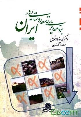 مقدمهای بر برنامهریزی توسعه روستایی در ایران