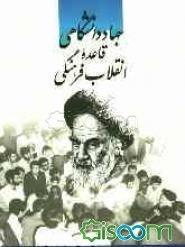 جهاد دانشگاهی قاعده انقلاب فرهنگی