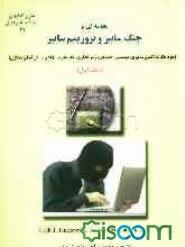 مقدمهای بر جنگ سایبر و تروریسم سایبر (جلد 1)