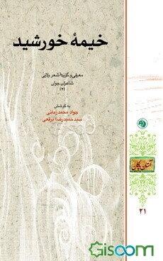 خیمه خورشید: معرفی و گزیده شعر ولایی شاعران جوان (2)