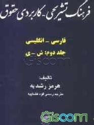 فرهنگ تشریحی - کاربردی حقوق فارسی - انگلیسی (جلد 2)