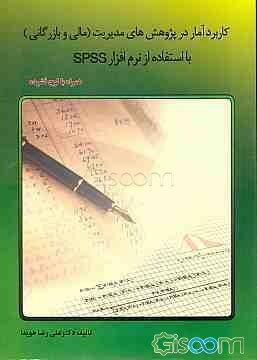 کاربرد آمار در پژوهشهای مدیریت (مالی و بازرگانی) با استفاده از نرمافزار آماری SPSS