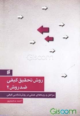 روش تحقیق کیفی ضد روش (مراحل و رویههای عملی در روششناسی کیفی) (جلد 2)