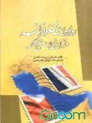 روابط عمان و فرانسه و تاثیر آن بر تحولات خلیج فارس (1715 - 1900 م)