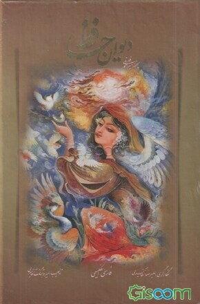 کتاب دیوان حافظ فارسی انگلیسی چ2 کتاب گیسوم
