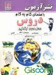 راهنمای گام به گام دروس سال سوم ابتدایی: علوم تجربی، ریاضی، فارسی، تعلیمات دینی، تعلیمات اجتماعی