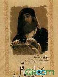 زندگانی و حکایت وهببن عمرو صیرفی معروف به بهلول عاقل