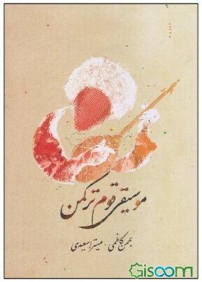 موسیقی قوم ترکمن