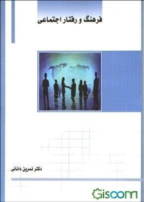 فرهنگ و رفتار اجتماعی