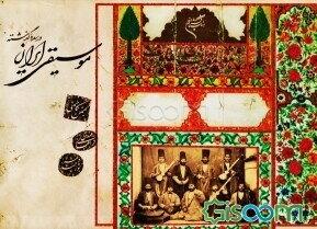 موسیقی ایران در سده گذشته