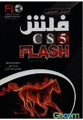 آموزش تصویری فلش Flash CS 5